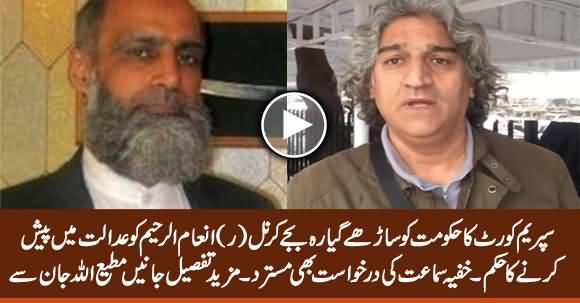 Supreme Court Orders Govt To Present Colonel (R) Inam ur Raheem In Court