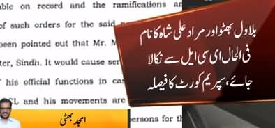 Supreme Court Orders To Remove Bilawal & CM Sindh Name From ECL