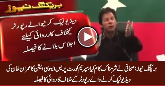 Supreme Court Press Association To Take Action Against Those Who Leaked Imran Khan's Video