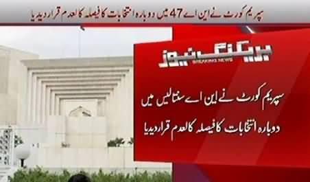 Supreme Court Restores PTI MNA Qaiser Jamal From NA-47 After Suspending Tribunal Verdict