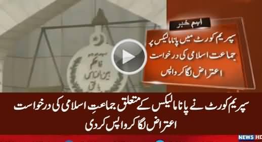Supreme Court Returned Jamat-e-Islami's Application Regarding Panama Leaks