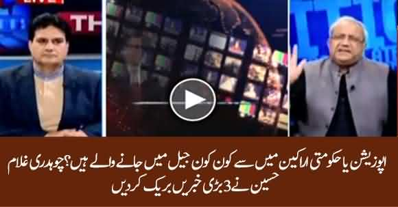 Supreme Court's Strict Orders, Who Is Going To Be Arrested? Chaudhry Ghulam Hussain Breaks 3 News