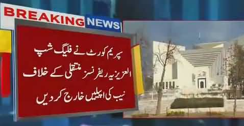 Supreme Court's Verdict on NAB's Application