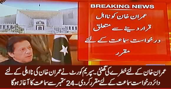 Supreme Court Sets September 24 To Hear Plea Seeking Imran Khan's Disqualification