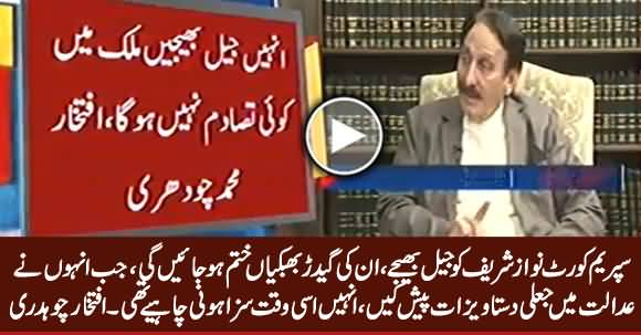 Supreme Court Should Send Nawaz Sharif To Jail - Iftikhar M Chaudhry