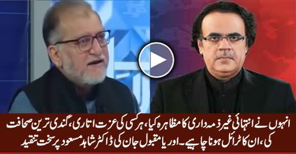 Supreme Court Should Take. Dr. Shahid Masood on Trial - Orya Maqbool Jan Bashing Dr. Shahid Masood