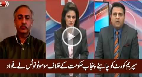 Supreme Court Should Take Suo Motu Motice Against Punjab Govt - Fawad Chaudhry