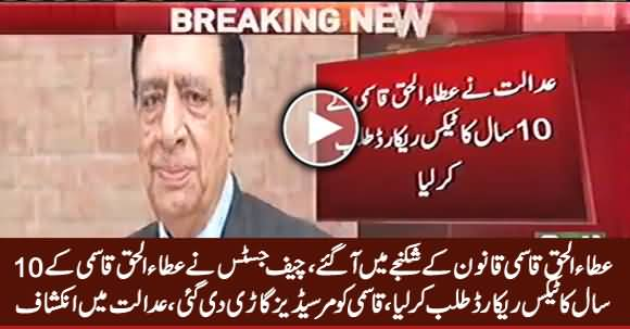 Supreme Court Summons Ten-Year Tax Record of Former MD PTV Ataul Haq Qasmi