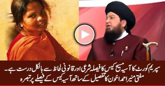 Supreme Court Verdict in Asia Case Is Correct According To Islam - Mufti Muneer Akhoon