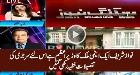 Surgery Details Kept Secret Because Nawaz Sharif Is PM of Nuclear State - Amir Ghauri