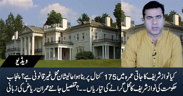 Surprising Fraud of Sharif Family | Preparations to Demolish Jati Umrah Raiwind Palace - Details By Imran Khan