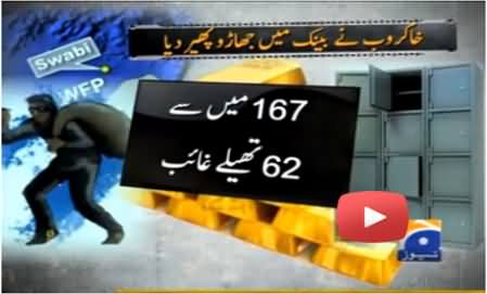 Sweeper Stole Million Rupees Gold From the Bank in Swabi while sweeping