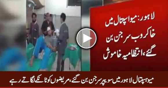 Sweepers Become Surgeon in Mayo Hospital Lahore, Shocking