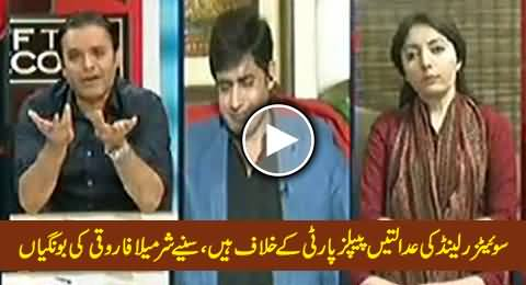 Swiss Courts Are Against Peoples Party, Watch Stupid Arguments by Sharmila Farooqi