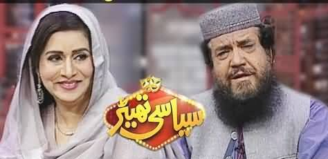 Syasi Theater (Comedy Show) - 16th January 2020