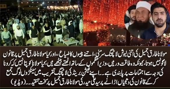 Syed Ali Haider Blasts on Maulana Tariq Jameel For Openly Violating Law