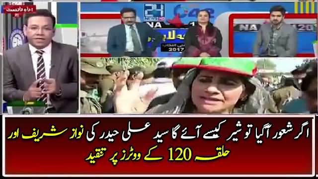 Syed Ali Haider criticizing Nawaz Sharif and NA-120 voters