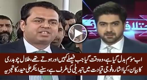 Syed Ali Haider Playing And Analyzing Talal Chaudhry's Meaningful Statement