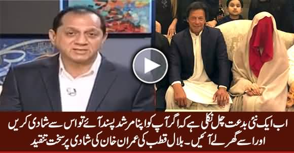 Syed Bilal Qutab Criticizing Imran Khan For Marrying His Peerni