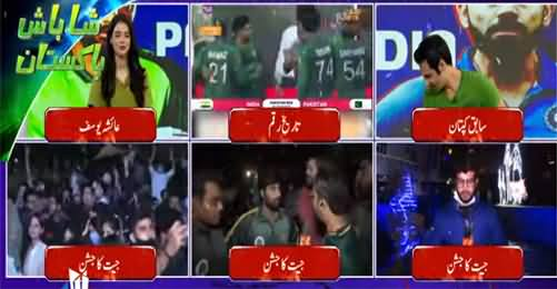 T20 World Cup 2021 (Pakistan Defeats India) - 24th October 2021