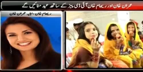 Tabdeeli Aa Gai: Imran Khan And Reham Khan To Celebrate Two Eids