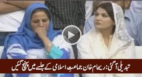 Tabdeeli Aa Gai: Reham Khan Reached To Participate in Jamat-e-Islami Jalsa in Lahore