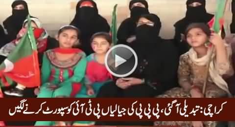 Tabdeeli Aa Nahi Rahi, Aa Gai Hai - PPP's Jiyalian Supporting PTI in Karachi