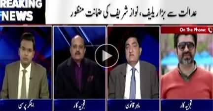 Tabdeeli Ameer Abbas Ke Sath (Nawaz Sharif Ki Rihai) - 26th March 2019