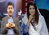 Tabdeeli Reham Khan Kay Saath (Campaign Against Corruption) – 1st March 2016