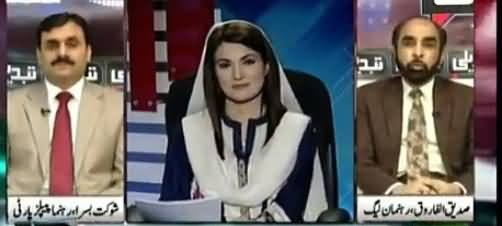 Tabdeeli Reham Khan Kay Saath (Opposition Meeting on TORs) – 2nd May 2016