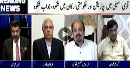 Tabdeeli with Ameer Abbas (National Assembly Session) - 17th October 2018