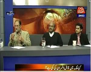 Table Talk (Are There No Capable Officers in Pakistan?) - 24th March 2014
