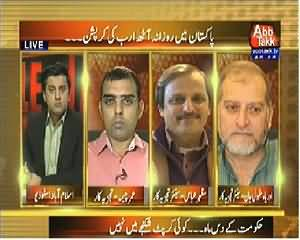 Table Talk (Billion Rupees Daily Corruption in Pakistan) – 7th April 2014
