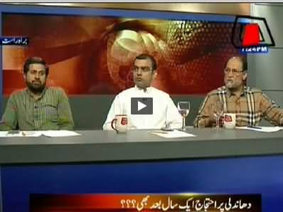 Table Talk (How PTI Protest Could Be Dangerous for PMLN Govt?) – 5th May 2014