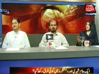 Table Talk (Is Protection Ordinance Supreme Than Constitution) - 2nd July 2014