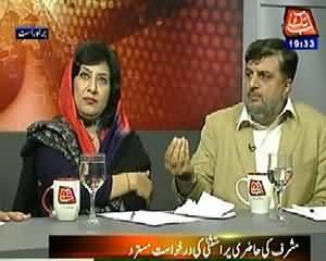 Table Talk (Musharraf Adalat Mein Hazri Se Kyun Bhag Rahe Hain) – 16th January 2014