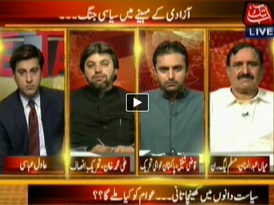 Table Talk (Political War in the Month of Freedom) – 5th August 2014