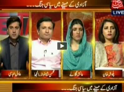 Table Talk (Political War in the Month of Freedom) – 6th August 2014
