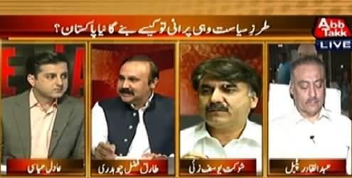 Table Talk (Purani Siasat Se Naya Pakistan Kasie Bane Ga?) - 13th October 2014