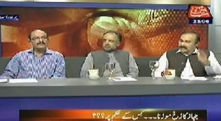 Table Talk (Tahir Ul Qadri Reaches Pakistan) – 23rd June 2014