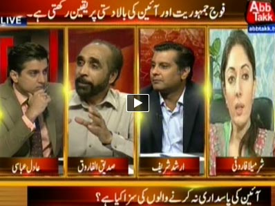 Table Talk (We Believe in the Superamacy of Constitution - Army Chief) - 1st May 2014