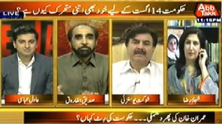 Table Talk (Why Govt is So Afraid of Imran Khan's Long March) – 21st July 2014