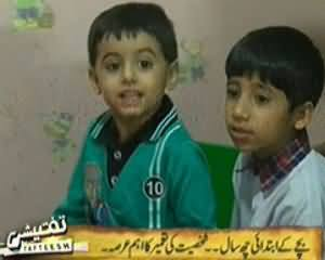 Tafteesh (First Six Years of A Child's Life Very Important) - 17th March 2014