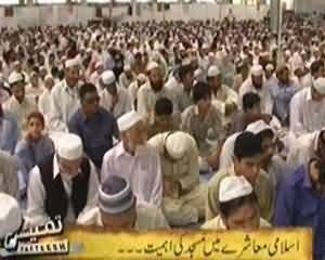 Tafteesh (Importance of Mosque in Islamic Society) - 10th February 2014