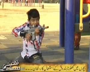 Tafteesh (Toys Guns Are Being Popular in Children) - 20th January 2014