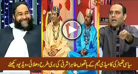 Tahir Ashrafi Badly Insulted and Humiliated By Syasi Theater Comedy Team