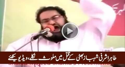 Tahir Ashrafi Behind The Murder of Shahbaz Bhatti, Watch This Shocking Video