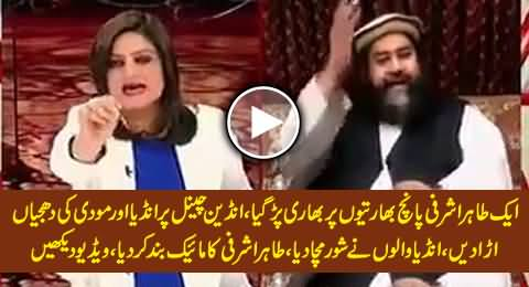 Tahir Ashrafi Blasts India & Narendra Modi on Indian Channel, Host Turns Off His Mike
