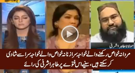 Tahir Ashrafi Comments on Fatwa About Transgenders Marriage
