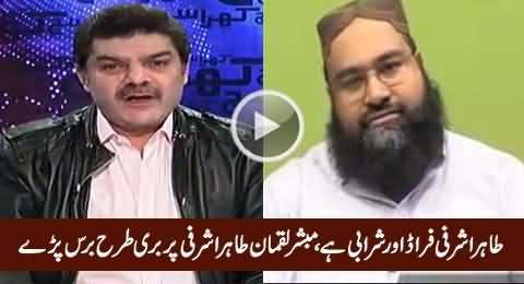 Tahir Ashrafi Is Fraud & Sharabi, Mubashir Luqman Blasts on Tahir Ashrafi